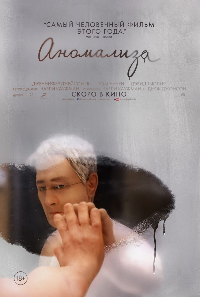 Anomalisa_poster_goldposter_com_4