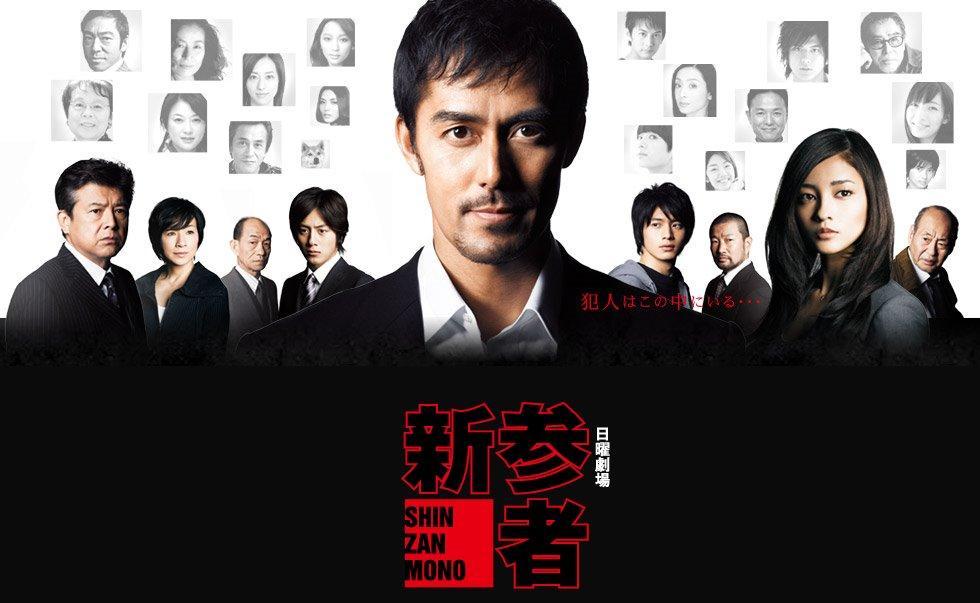 新参者09
